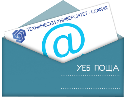 Technical University - Sofia Webmail